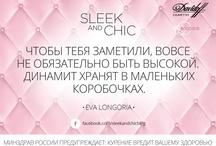 { SLEEK AND CHIC CARDS } / Высказывания женщин о женщинах