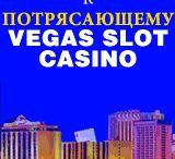 Casino онлайн