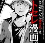 Satoshi/Ash <3 Serena