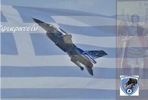 HAF / Hellenic Air Force