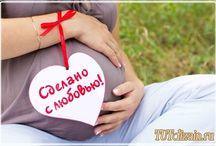 Для беременных