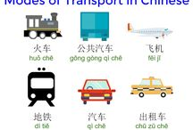 Chinese Transportation Flashcards / Pictures of methods of transportation and related vocabulary.