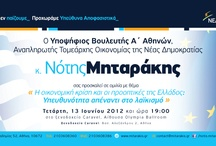 H oikonomiki krisi kai oi prooptikes tis Ellados: Ypeuthinotita apenanti sto laikismo (13/6/2012)
