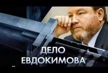 Убийство Евдокимова, беспредел банды ресурсных паразитов