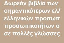 ΔΩΡΕΑΝ ΒΙΒΛΙΑ