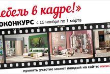 Акции и конкурсы! / Акции и конкурсу в интернет-магазине «Любимый Дом» - lubidom.ru