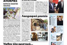 Η Ενημέρωση Δυτικά / Εφημερίδα για τον Πολιτισμό και τον Άνθρωπο