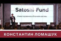 Satoshi Fund Инвестирование