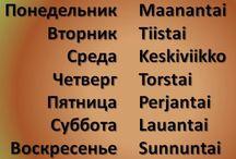 Финский язык / всё, что связано с финским языком