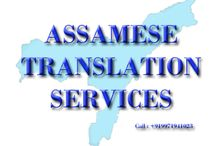 Assamese Translation Services / Assamese to English & English to Assamese Language Translation Services throughout the India and abroad.