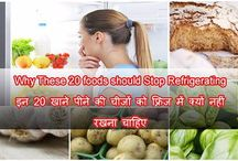 20 foods should stop refrigerating - फ्रिज में इन चीजों को न रखे