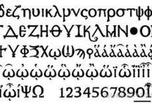 αλφαβετο βιζαντινο