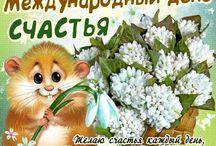 день счастья 20 марта