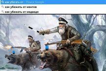 Такие русские (горжусь родиной)