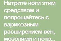 для красотки)