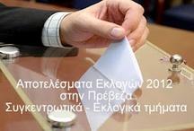 Greek elections 17th june / 26 κόμματα στις εκλογές της 17ης Ιούνη. http://www.preveza-info.gr/node.php?id=7016