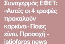 ΤΡΟΦΕΣ ΚΑΡΚΙΝΟΣ