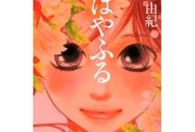 Beautiful MANGA covers / These are beautiful cover of Japanese comics I love.