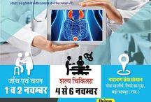 Free Urology Camp by Sewa Parmo Dharm Trust. / Sewa parmo dharm trust organised free urology camp at Udaipur (Rajasthan) .