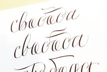 Calligraphy: Cyrillic
