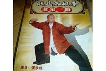 Chen style Taijiquan / These are the best Chen style Taijiquan DVDs on the market!  Highly recommended.