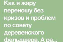 ВСЕ для ЖЕНЩИН за 50