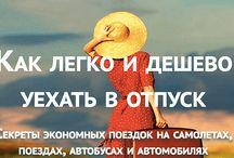 Просто планируй путешествия Создавайте собственные маршруты путешествий / http://ryselka.wixsite.com/vesta