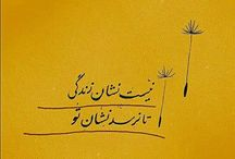 Persian quotes