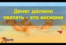 Профессор LIFE на радио за гранью www.ezo.fm