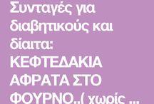 ΚΕΥΤΕΔΑΚΙΑ