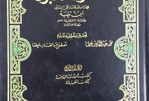الكتب الإسلامية