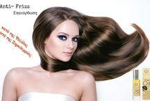 Προϊόντα και περιποίηση Μαλλιών