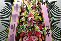 chukaflower / 결혼식 및 개업식 축하화환