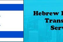 Hebrew Translation Resources
