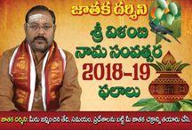 Vilambi Nama Samvatsaram 2018 - 2019