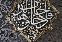 Islamic Art / by Hamed Alshabibi