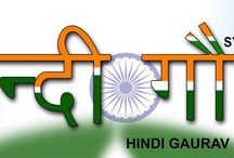 Hindi Gaurav / Hindi Gaurav is one of the leading Indian International Hindi E-Paper. Full news coverage of India, Australiya, World, Entertainemt, Literature, Communal, Sports . Hindi Gaurav Media Pvt. Ltd. is Head office of Hindigaurav E-paper.