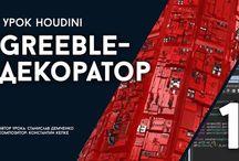 Houdini FX