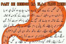 Pait Ke Keeron Ka Ilaj in Urdu-Chamoonay ka Ilaj-Worms in Stomach