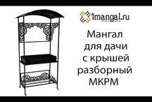 Интернет-магазин мангалов, грилей и барбекю 1Мангал.ру [1mangal.ru]