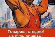 советские плаkаты