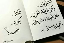Arabic Love Quotes