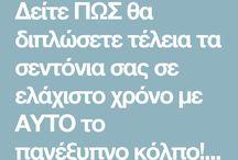 ΔΙΠΛΩΜΑ ΣΕΝΤΟΝΙΩΝ