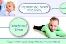 Εκπαιδευτικό Σεμινάριο Με Θεραπευτικές Τεχνικές Και Ασκήσεις Χαλάρωσης Σε Παιδιά Και Εφήβους