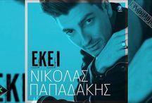 New promo song... Νικόλας Παπαδάκης - Εκεί