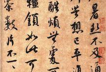 China calligraphy
