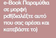 e-book παραμυθια