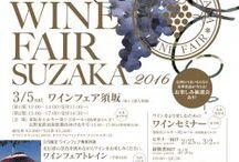 ワイン日本酒