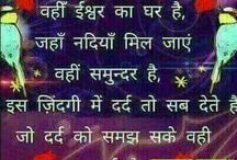 Hindhi quotes