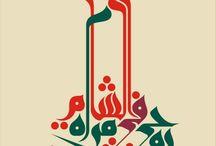Arabe graphique